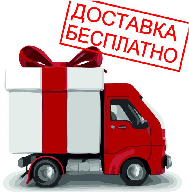 доставка в подарок